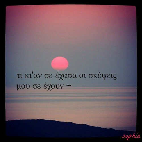 Greek quotes lyrics