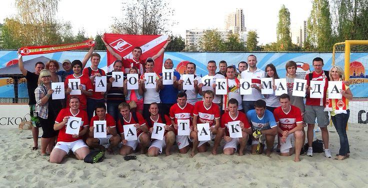 Перед сезоном свою поддержку МХК #Spartak выразили пляжные одноклубники.  Спасибо, друзья!  #НароднаяКомандаСпартак