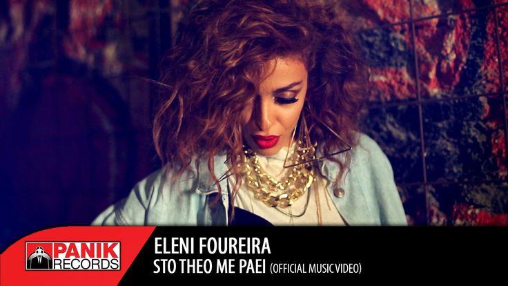 Ελένη Φουρέιρα - Στο Θεό Με Πάει | Sto Theo Me Paei (Official Music Vide...