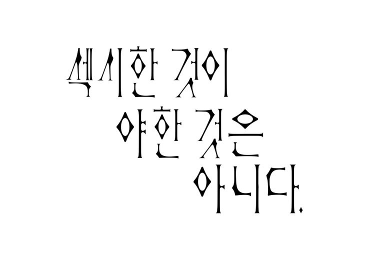한글레터링 - hansung typography lab.