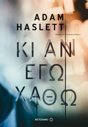Μια αξέχαστη ιστορία αγάπης και πίστης Ένα από τα καλύτερα μυθιστορήματα του 2016 σύμφωνα με το περιοδικό Time Βραβείο Μυθιστορήματος L.A. Times