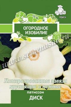 Раннеспелый сорт. Растение кустовое, образует 1-2 боковых побега. Плод дисковидный со слабовыраженной зубчатостью по краю. Поверхность гладкая, слабосегментированная, белая.  Кора тонкая. Мякоть белая, хрустящая. Масса плода 350-450 г. Используют молодые завязи, когда мякоть нежная и семена не развиты.