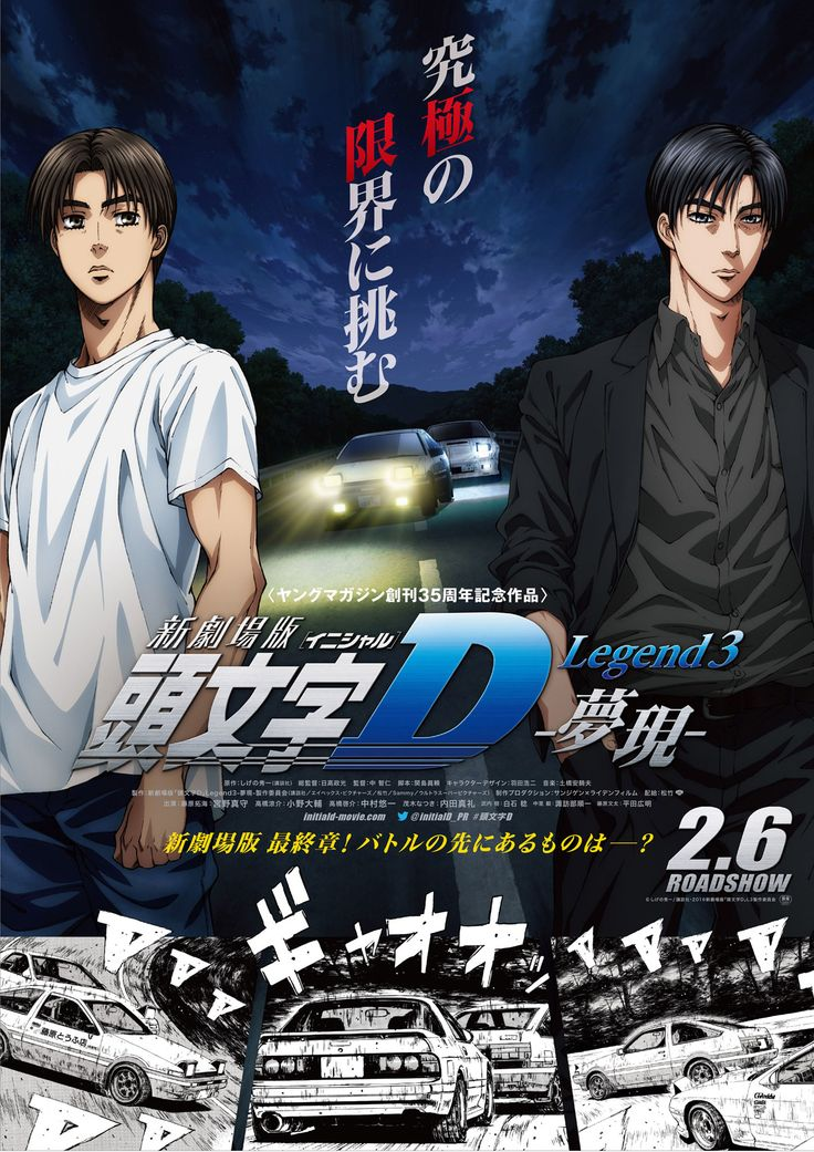 Initial D Anime Characters : Best initial d ideas on pinterest ae jdm and cars