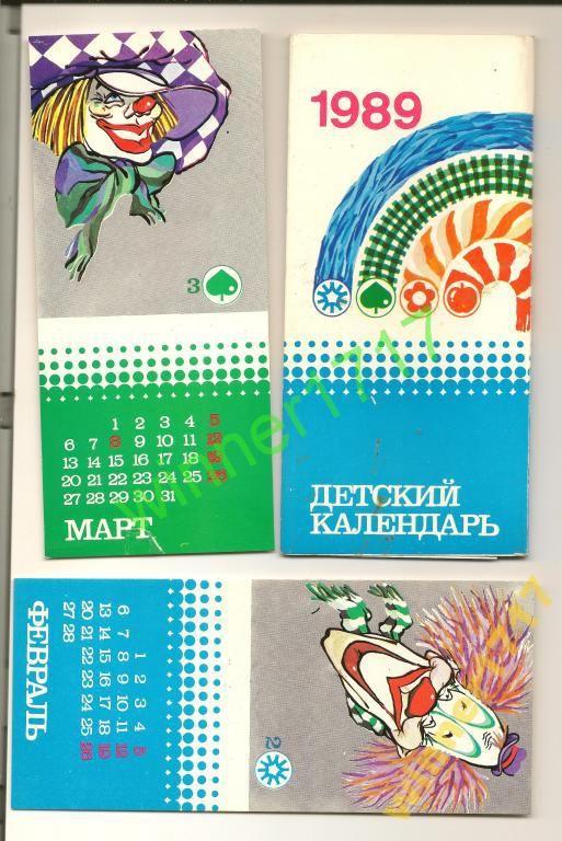 """Открытки """"Детский календарь"""" Клоуны, Украина, 1989. Советское детство - http://samoe-vazhnoe.blogspot.ru/ #календари-открытки"""
