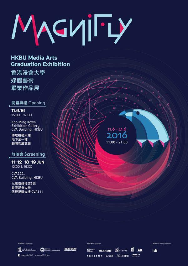 香港浸會大學電影學院 — 媒體藝術主修畢業作品展二零一六「MAgnifly」 – 香港