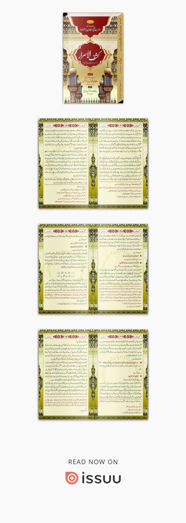 Kashf Ul Israr By Hazrat Sultan Bahoo Tasawwuf Sultan Hafiz