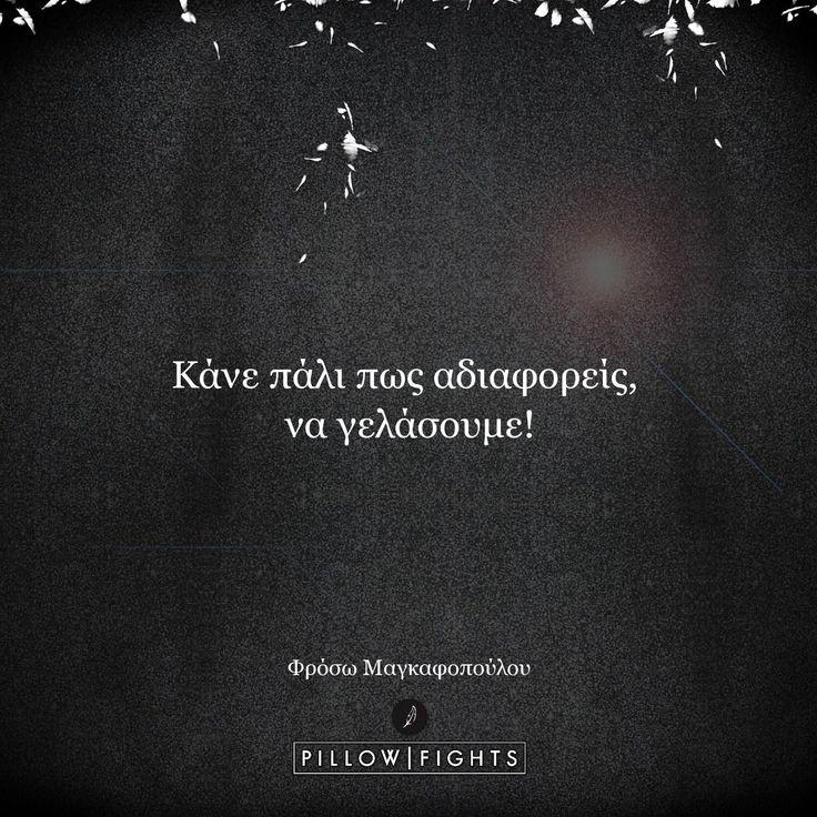 Κάνε πάλι πως αδιαφορείς,   να… | Pillowfights.gr