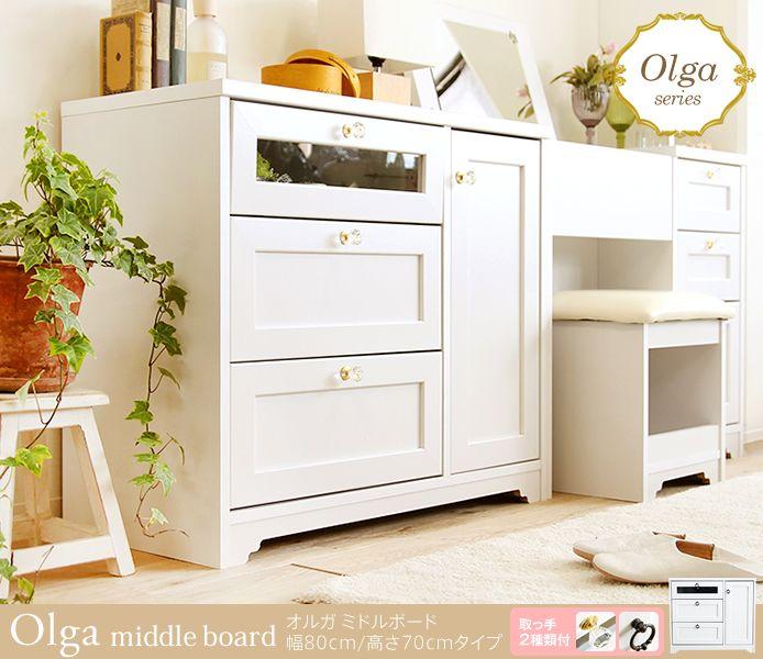 Olga ミドルボード 幅80cm/高さ70cmタイプ|家具・インテリア通販 Re ... キャビネット・チェストTVボード Olga ミドルボード 幅80cm/高さ70cmタイプ
