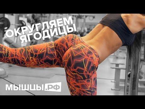 Округляем попу! Работаем над ягодицами! Юля Медведева и Сергей Югай - YouTube