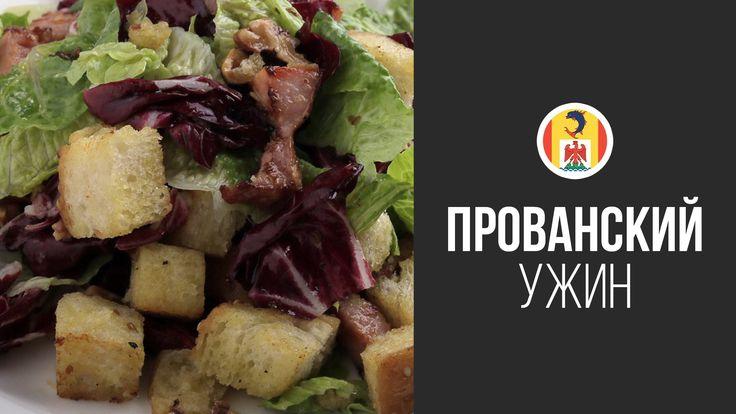 Деревенский Салат По-Провански || FOOD TV Вокруг Света Прованский Ужин