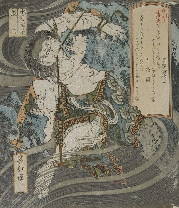 Artist: Totoya Hokkei Title:Chôjun (Zhang Shun)/ Water (Mizu), from the series Five Elements of the Tale of the Water Margins (Suiko gogyô), with poems by Seiyôkan Umeyo (Baise) and Garyûen, Edo period, probably 1832