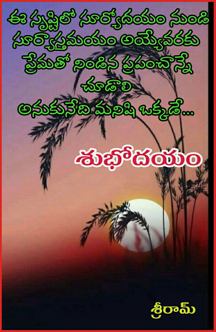 శుభోదయం Saved by SRIRAM Weekend quotes, Love quotes, Quotes