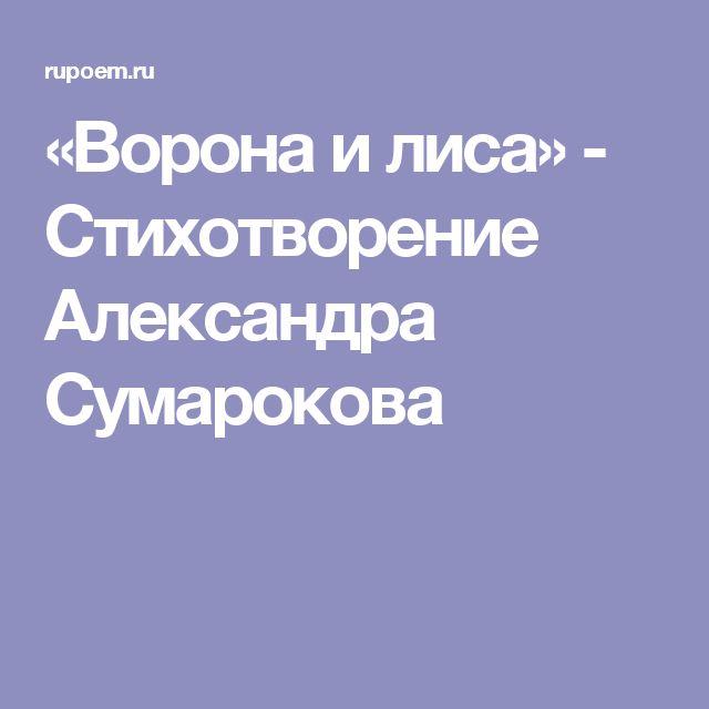 «Ворона и лиса» - Стихотворение Александра Сумарокова