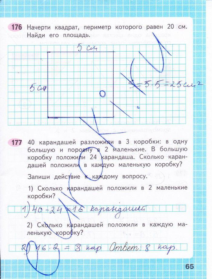 Конспект по обучению решения задач по математике 3-4 класс
