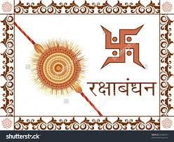 Happy Raksha Bandhan Festival राखी , raksha bandhan in hindi, rakhi online gifts, happy rakhi, happy raksha bandhan, rakhi wallpaper, rakhi sms