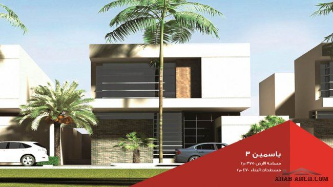 فلل الياسمين نموذج 3 مساحة الأرض 375 متر مربع مسطحات البناء 470 متر مربع House Styles Exterior Design House Design