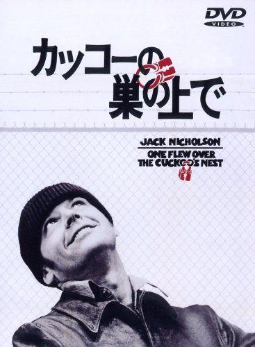 カッコーの巣の上で [DVD] DVD ~ ミロス・フォアマン, http://www.amazon.co.jp/dp/B003EVW5GO/ref=cm_sw_r_pi_dp_bNAOqb0Z9TRPB