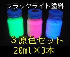 【蛍光・ブラックライト】BL蛍光塗料3色セット(3原色/高輝度/ブラックライト塗料)