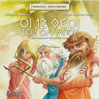 Δώδεκα θεοί του Ολύμπου - Μυθολογία, πρώτη γνωριμία