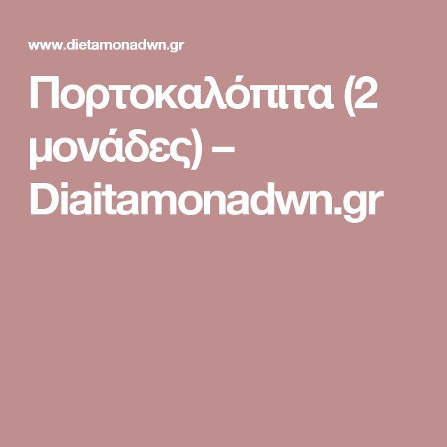 Πορτοκαλόπιτα (2 μονάδες) – Diaitamonadwn.gr
