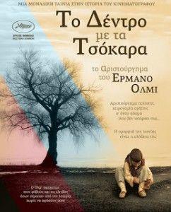 """Προβολή ταινίας στα Χανιά: """"Το δένδρο με τα τσόκαρα"""" (1978), του Ερμάνο Όλμι"""