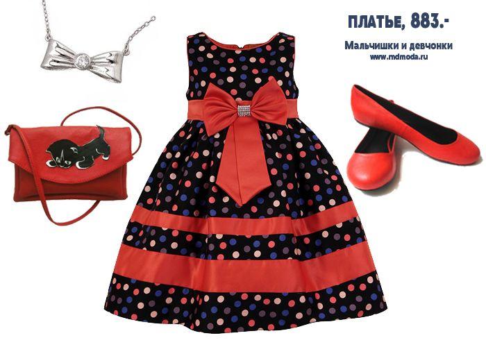 Элегантный наряд для юной леди: стильное платье удачно дополнено аксессуарами красного цвета и минитюрной подвеской