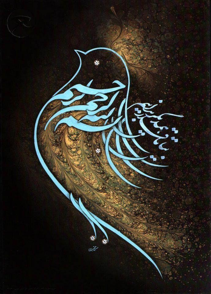 DesertRose/// Bismillah calligraphy