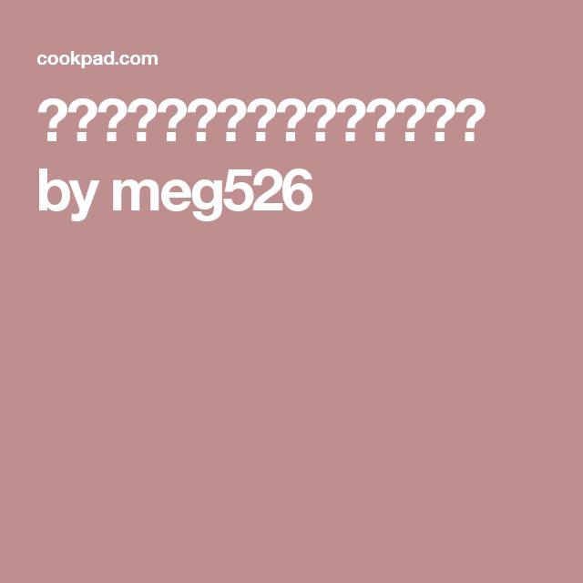 黄金比シリーズ★照り焼きのタレ by meg526