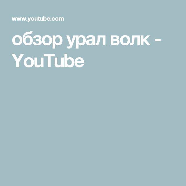 обзор урал волк - YouTube