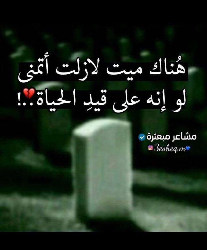 موت فراق حنين شوق تراب Movie Quotes Funny Funny Quotes Beautiful Arabic Words