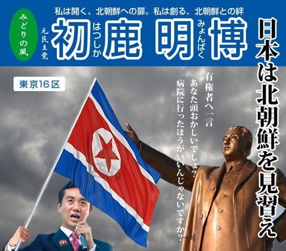 【日本の敵】帰化人?『背乗り』?なりすまし朝鮮人スパイ&テロリストさん 初鹿明博(ミョンバク) 民主党だか偽民進党(←台灣人曰く)だか…ここはちゃんとした日本人居ねーのか??