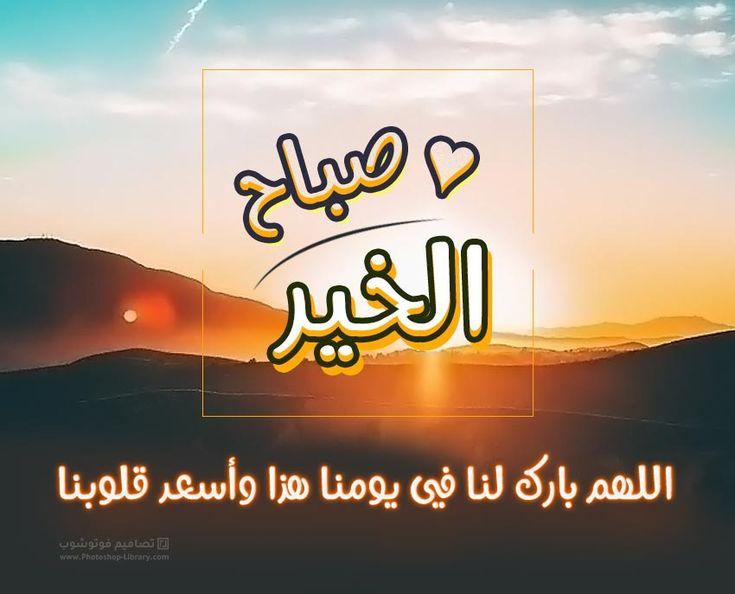 بوست صباح الخير مع دعاء قصير صور صباح الخير مع الدعاء بالصور جديد 2021 Arabic Calligraphy Photoshop Calligraphy