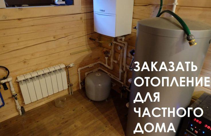 Заказ системы отопления под ключ