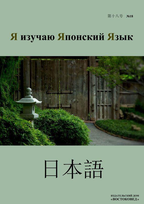 Книжный магазин: Я изучаю Японский Язык №18 . Сумма: 150.00 руб.