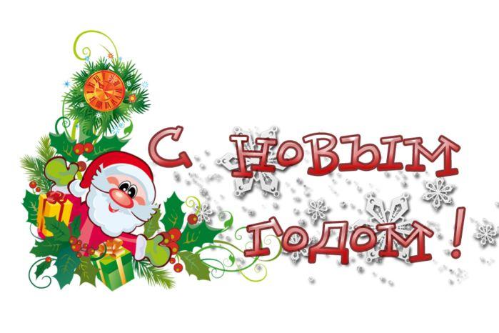 Новогодние надписи в ПНГ ( часть 2-ая ). Обсуждение на LiveInternet - Российский Сервис Онлайн-Дневников