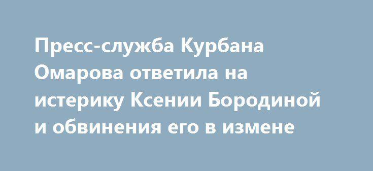 Пресс-служба Курбана Омарова ответила на истерику Ксении Бородиной и обвинения его в измене http://fashion-centr.ru/2016/07/19/%d0%bf%d1%80%d0%b5%d1%81%d1%81-%d1%81%d0%bb%d1%83%d0%b6%d0%b1%d0%b0-%d0%ba%d1%83%d1%80%d0%b1%d0%b0%d0%bd%d0%b0-%d0%be%d0%bc%d0%b0%d1%80%d0%be%d0%b2%d0%b0-%d0%be%d1%82%d0%b2%d0%b5%d1%82%d0%b8%d0%bb/  Ксения Бородина впервые призналась, что Курбан Омаров ей изменял, причем даже тогда, когда она была беременна. Пресс-служба Курбана дала ответ на эти обвинения: «Сейчас…