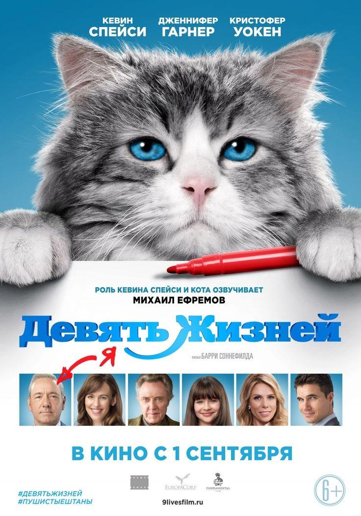 Девять жизней (2016)