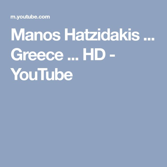 Manos Hatzidakis ... Greece ... HD - YouTube