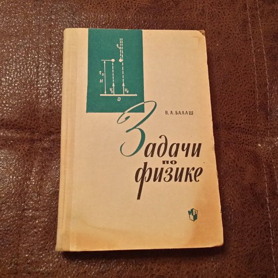 1964/Balash/Tasks in physics/Vintage от USSRVintageShopUSSR