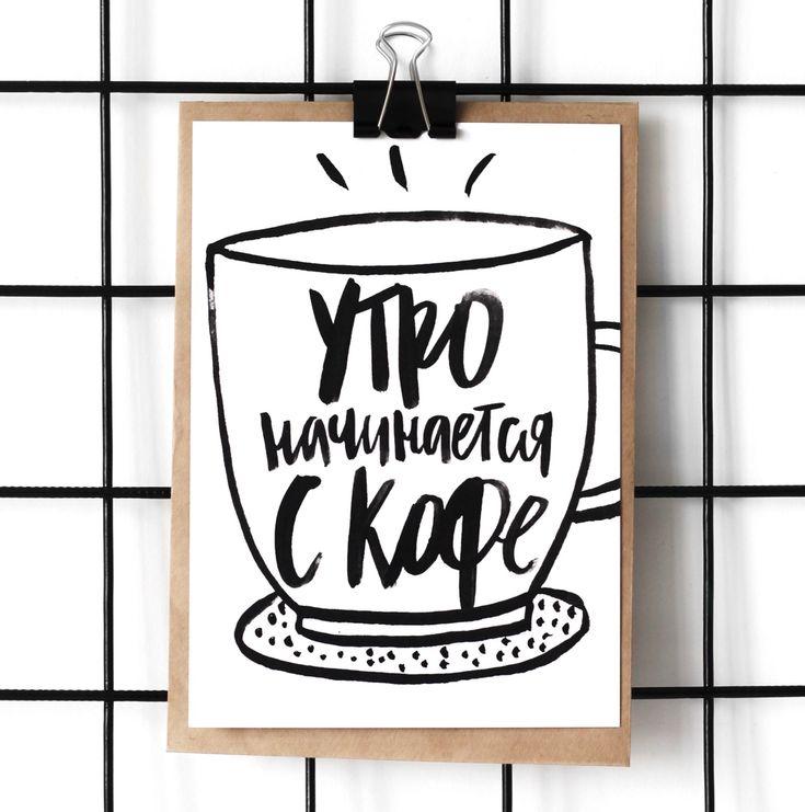 """Открытка """"Утро начинается с кофе"""""""