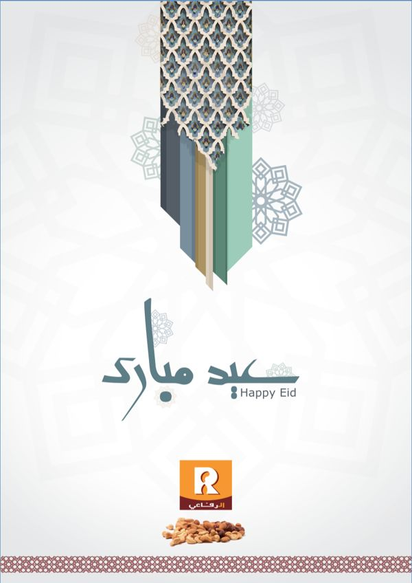 Eid Al Fiter - Eid Mubark by Ahmed Elbadry, via Behance