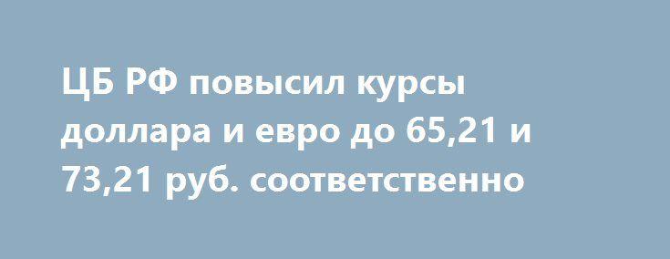 ЦБ РФ повысил курсы доллара и евро до 65,21 и 73,21 руб. соответственно http://krok-forex.ru/news/?adv_id=9601 Обзор валютного рынка, 15 сентября: Российский рубль в четверг днем едва заметно укрепляется в парах с иностранными валютами. Текущие движения выглядят как консолидация с тем различием, что их не предваряли перепады настроений участников торгов. За доллар США к настоящему времени дают 65,14 руб. (-0,01%). Евро стоит 73,23 руб. (-0,07%). Официальные курсы ЦБ РФ на завтра, 16…
