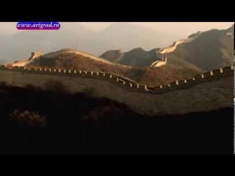 Великая Китайская стена построена Русами! - YouTube