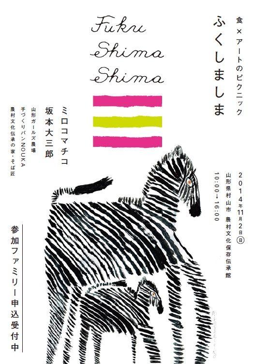 Fuku Shima Shima - Design: Motoki Koitabashi (Akaoni Design); Illustration: Miroco Machiko
