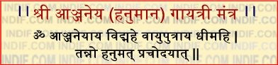 II Anjaneyaye (Hanuman) Gayatri Mantra II II श्री आञ्जनेय (हनुमान) गायत्री मंत्र II