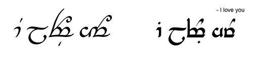 """Design """"I Love you"""" in Elvish"""
