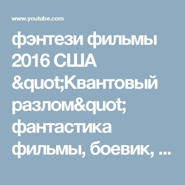 """фэнтези фильмы 2016 США """"Квантовый разлом"""" фантастика фильмы, боевик, триллер, детектив 2016 - YouTube"""