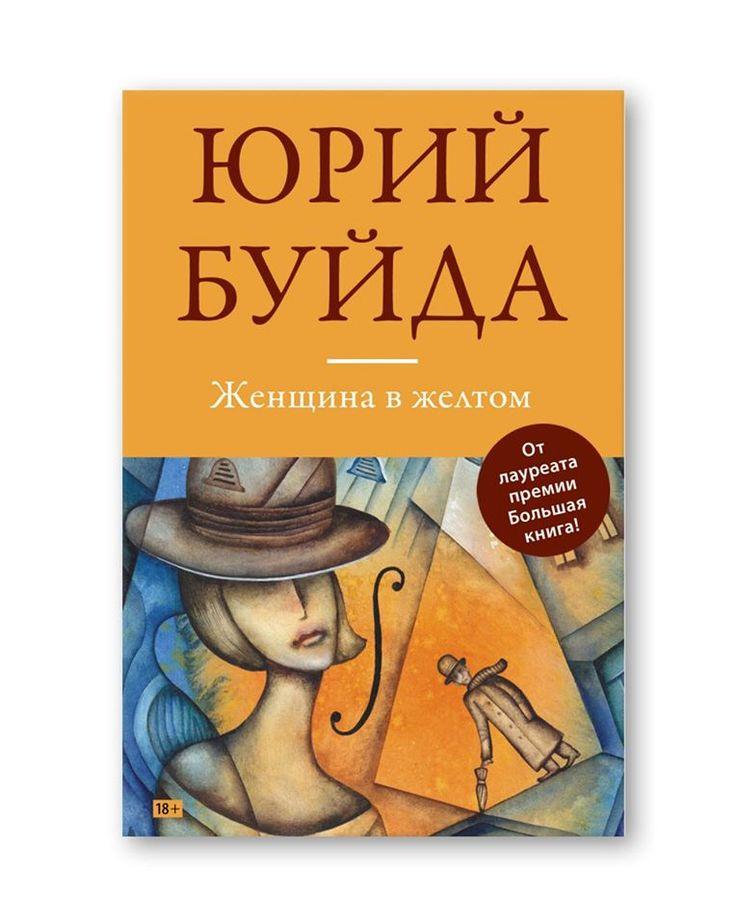 "Yury Buida ""Woman in Yellow"". (Eksmo, 2015). Cover illustration by Eugene Ivanov #book #cover #bookcover #illustration #eugeneivanov."