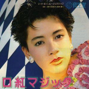 1982年春 「口紅マジック」 : 時代と女性の美意識を映す鏡【資生堂】広告コピー、CM、ポスターの歴史60年代~2014年総まとめ - NAVER まとめ
