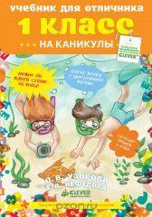 О. В. Узорова, Е. А. Нефедова Учебник для отличника на каникулы. 1 класс 188 ₽